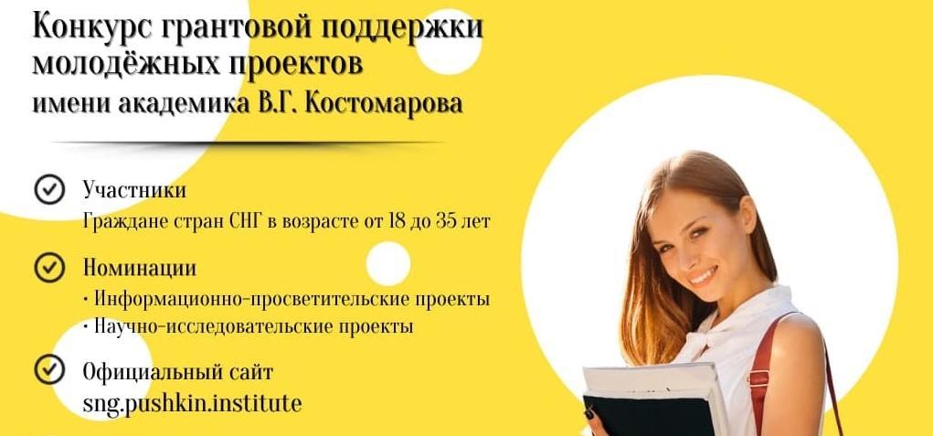 Открыт прием заявок на конкурс грантовой поддержки молодежных проектов СНГ